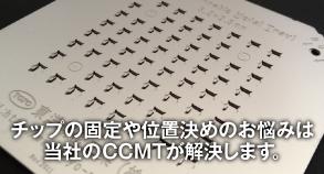 チップの固定や位置決めのお悩みは当社のCCMTが解決します。
