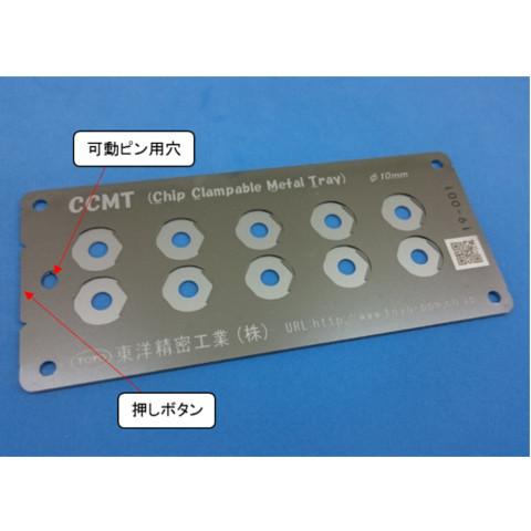 円形ワーク対応タイプCCMT<